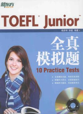 初中托福全套教材(含音频)TOEFL Junior.zip