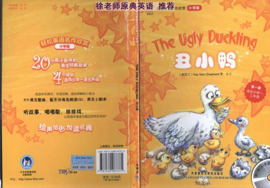 丑小鸭(音频+PDF)(The Ugly Duckling).zip