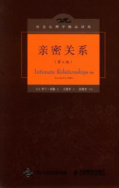 亲密关系  第6版=Intimate Relationships 6e.zip
